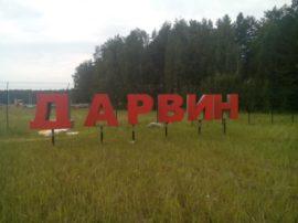 Объёмные буквы на сваях