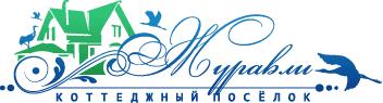 Коттеджный посёлок ``Журавли``