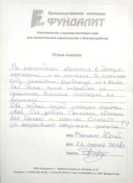 newotzyv1