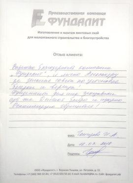 newotzyv2